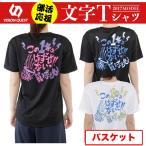 ビジョンクエスト VISION QUEST バスケットボール レディース 半袖バスケ文字Tシャツ VQ570413G05