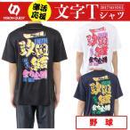 ビジョンクエスト VISION QUEST 野球 半袖アンダーウェア メンズ メッセージTシャツ一致団結 VQ550305G04