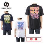 ビジョンクエスト VISION QUEST 野球 半袖アンダーウェア メンズ メッセージTシャツ猛堅攻守 VQ550305G05