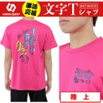 ビジョンクエスト VISION QUEST ランニング メンズ T&FプリントTシャツ VQ561012G03