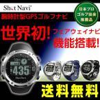 ショットナビ Shot Navi ゴルフ 計測器 GPSゴルフナビウォッチ GPS距離測定器 W1-FW 4562201211600