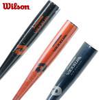 ウイルソン Wilson 野球 少年軟式バット ジュニア ディマリニ・ベクサム WTDXJRQXJ