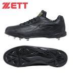 ゼット 野球 金具スパイク メンズ レディース 埋込みスパイク ウイニングロード BSR2276 ZETT