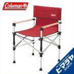 コールマン チェア アウトドアチェア ツーウェイキャプテンチェア レッド 2000031282 Coleman