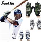 フランクリン FRANKLIN   野球 バッティンググローブ  CFX Pro  CFX Pro CAMO