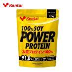 ケンタイ Kentai プロテイン 100%SOY パワープロテイン プレーンタイプ 1.2kg 袋 K1210
