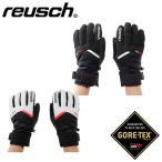 ロイシュ reusch  スキーグローブ メンズ レディース BRUCE GTX ブルース ゴアテックス 46 01 329