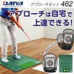 ショッピング ダイヤ DAIYA  ゴルフ トレーニング用品  アプローチセット462 TR-462
