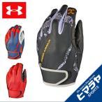 アンダーアーマー 野球 守備用手袋 アンダーグローブ 左手用 1316914 ブラック M