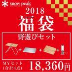 スノーピーク snow peak  福袋 MYセット FK-110