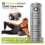 トリガーポイント コアフォームローラー 04423 健康器具 コンパクト セルフマッサージ ボディケア ヨガ トレーニング フィットネス ストレッチ TRIGGERPOINT
