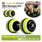 トリガーポイント MB2 マッサージボール 03314 健康器具 コンパクト セルフマッサージ ボディケア ヨガ トレーニング フィットネス ストレッチ TRIGGERPOINT