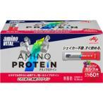 アミノバイタル アミノプロテイン カシス味 60本入箱