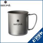 ショッピングスノー スノーピーク 食器 マグカップ 60周年記念 チタンシングルマグ300 Asterrisk E-151 snow peak