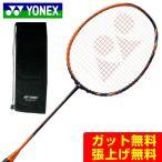 ヨネックス バドミントンラケット メンズ レディース ASTROX 99 アストロクス99 AX99-488 YONEX