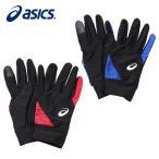 asics アシックス  野球 ウォームアップ グローブ 手袋 両手 男女兼用 3121A015 ブラック ロイヤル M