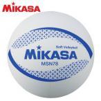 ミカサ MIKASA ソフトバレー 円周78cm 約210g 白 MSN78-W