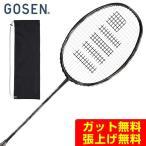ゴーセン GOSEN バドミントンラケット メンズ レディース GRAVITAS 8.0-SX グラビタス8.0-SX BGV80SX