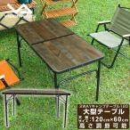 ビジョンピークス アウトドアテーブル 大型テーブル 2WAYキャンプテーブル120 VP160401I01 ブラウン