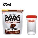 ザバス プロテイン ウェイトダウン チョコレート風味 1050g シェーカー付き CZ7050 SAVAS