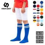 ビジョンクエスト VISION QUEST サッカーストッキング ジュニア VQ540501I02