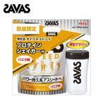 ザバス SAVAS プロテイン タイプ2スピード シェーカー付 CZ7328