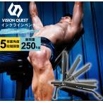 トレーニングベンチ インクラインベンチ デクラインベンチ フラットベンチ トレーニング ベンチプレス VQ580107I31 ビジョンクエスト VISION QUEST
