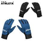 アスレタ ATHLETA サッカー 手袋 ジュニア フィールドグローブ 05250J