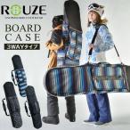 スノーボードケース メンズ レディース 対応ボードサイズ〜165cm迄 大容量 オールインワン 3WAY リュック/ショルダー/ハンド Wrap RZB509 ラウズ ROUZE