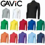 ガビック GAVIC アンダーウェア 長袖 メンズ レディース ストレッチインナートップ LONG GA8301