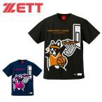 ゼット バスケットボールウェア 半袖シャツ メンズ レディース ジャンキー半袖Tシャツ スラムダンク BSK18102 ZETT