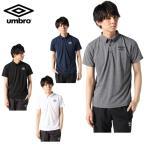 アンブロ ポロシャツ 半袖 メンズ ワンポイント機能 UMUPJA70HM UMBRO