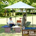 タープテント 2.2m ワンアクションバイザーシェード220F 横幕付 VP160201J01 ビジョンピークス VISIONPEAKS