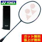 ヨネックス バドミントンラケット アストロクス ダブルゼロ ASTROX 00 AX00-019 YONEX