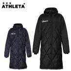 アスレタ ATHLETA サッカーウェア ベンチコート メンズ レディース 04140