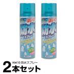 防水スプレー HM10 【2本セット】