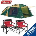 コールマン Coleman 大型テント ラウンドスクリーン2ルームハウス + サイドテーブルデッキチェアST レッド 2個 170T14150J + 2000017005