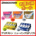 ブリヂストンゴルフ(BRIDGESTONE GOLF)  ゴルフボール  ニューイング スーパーソフト フィール Newing super soft feel   1ダース(12個入り)