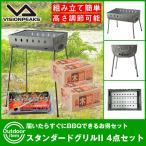 バーベキューコンロ セット スタンダードグリルII+着火剤+木炭3KG×2箱 4点セット VP160503D01+VP1656005+VP1656003C ビジョンピークス VISIONPEAKS