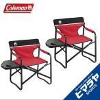 コールマン チェア アウトドアチェア サイドテーブルデッキチェアST レッド ×2脚 2000017005 Coleman