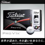 タイトリスト TITLEIST PRO V1X 2015 プロV1X ゴルフボール 1ダース 12個入り