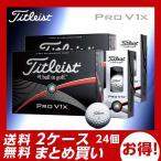 タイトリスト(TITLEIST)  PRO V1X 2015 プロV1X ゴルフボール 2ダース(24個入り) 【GLPB】
