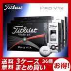 タイトリスト(TITLEIST) PRO V1X 2015 プロV1X ゴルフボール 3ダース(36個入り) 【GLPB】