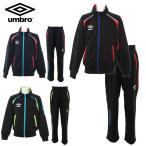 アンブロ UMBRO トレーニングウェア ジュニア 上下セット ジャケット+トレーニングパンツ UCA2585HMJ+UCA2585HJP