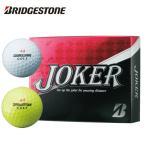 ブリヂストンゴルフ BRIDGESTONE GOLF ゴルフボール ジョーカー JOKER 1ダース 12個入り