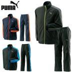 プーマ PUMA ウィンドブレーカー メンズ 上下セット ジャケット+パンツ 920394+920395