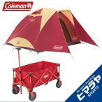 コールマン Coleman テント 大型テント タフドーム3025スタートパッケージB+アウトドアワゴン 【お買い得2点セット】