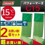 コールマン Coleman 封筒型シュラフ パフォーマー2/C15 モス ×2 【お買い得2点セット】 2000027260