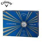 キャロウェイ(Callaway)  ゴルフボール   CHROME TOUR クロムツアー 1ダース(12個入り)  【GLPB】
