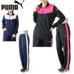 プーマ PUMA トレーニングウェア上下セット レディース トレーニングジャケット+トレーニングパンツ 515348+515349